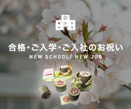合格・ご入学・ご入社のお祝い