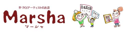 Marshaロゴ