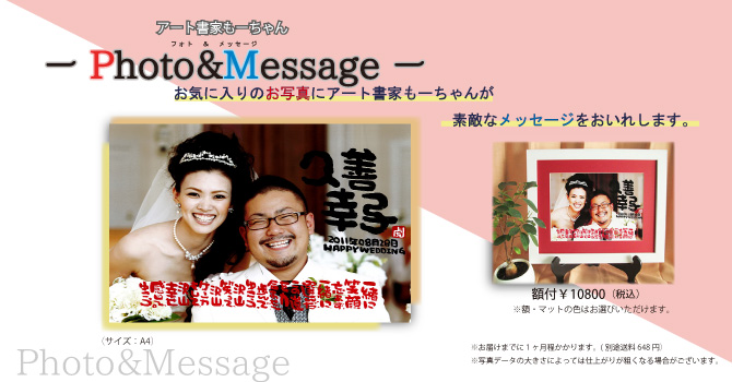 Fhoto&Messegeトップ
